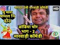 Dandia Dance Marwadi Comedy | डांडिया चोर Part-2 | Navratri 2017 Special Funny Marwadi Dubbing Video