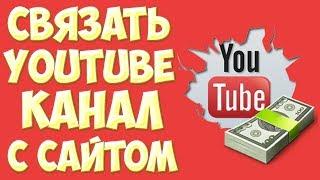 Как связать YouTube канал с сайтом. Как привязать сайт к Ютубу. Сделать ссылку на связанный веб-сайт