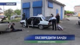 В Оренбурге задержали банду, грабившую гастарбайтеров