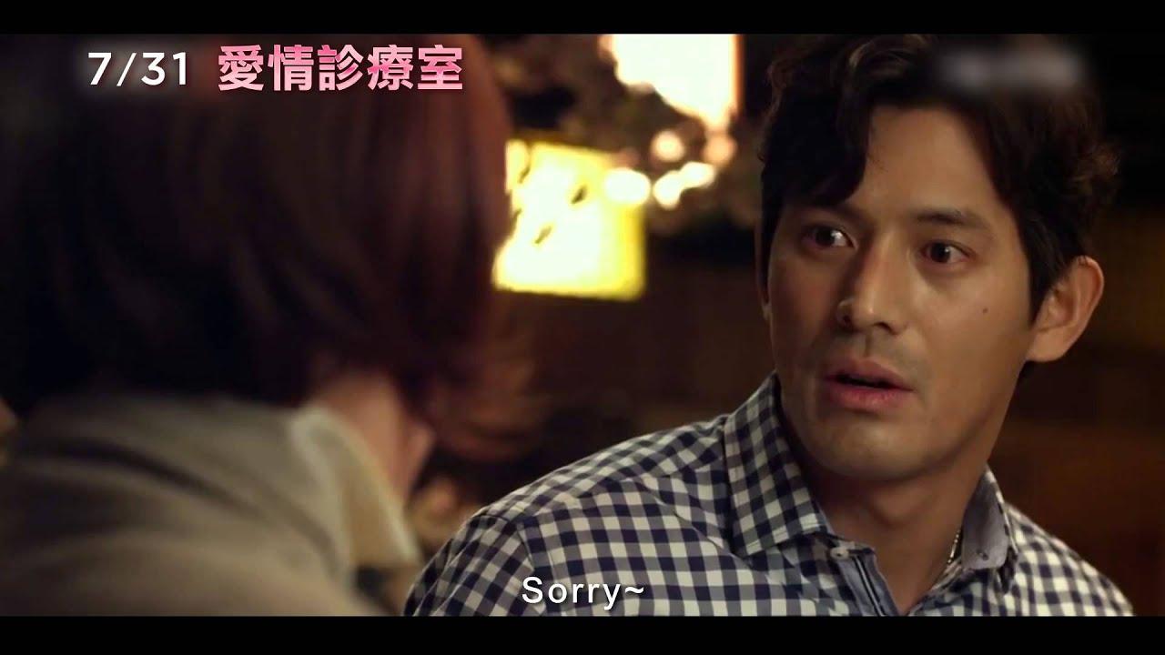 愛情 診療 室 中文 版