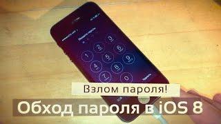 Как обойти блокировку паролем на iOS 8 ? Взлом пароля на iOS.(Жми сюда и узнай об Apple все: http://goo.gl/Vno4RO ! (Подписка на мой канал) Подписывайтесь на паблик: http://vk.com/apple_id Лучший..., 2014-09-29T18:39:50.000Z)