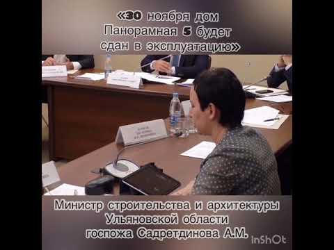 #Ульяновск #недостройПанорамная5 #Путинпомоги #Первыйканал #пустьговорят