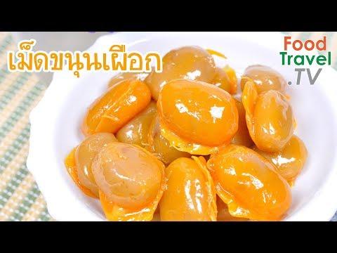 เม็ดขนุนเผือก Thai Sweet Taro Paste | FoodTravel ทำขนมไทย - วันที่ 12 Jul 2018