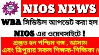 WBA Schedule updated in NIOS website for Rajasthan, Sikkim and Andhra Pradesh