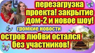 ДОМ 2 НОВОСТИ ♡ Раньше Эфира 18 апреля 2019 (18.04.2019).
