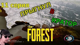 THE FOREST ПРЫГНУЛ В КРАТОР  -11 СЕРИЯ-   (ПРОЕКТ СЕРИАЛ)