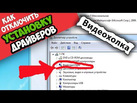 Как отключить автоматическую установку драйверов в Windows 7