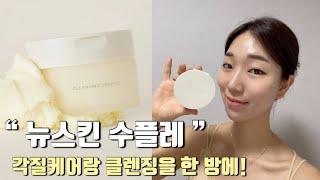[오유부부] 뉴스킨 수플레 사용법/각질제거, 클렌징 밤…
