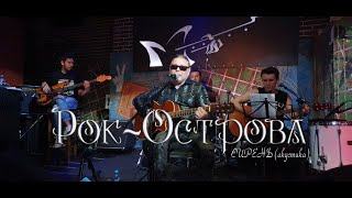 Рок-Острова – Сирень (Москва, «Glastonberry», 28.08.2020)
