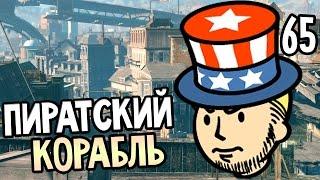 Fallout 4 Прохождение На Русском 65 ПИРАТСКИЙ КОРАБЛЬ
