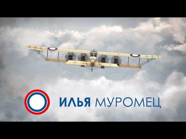 Илья Муромец (видео)