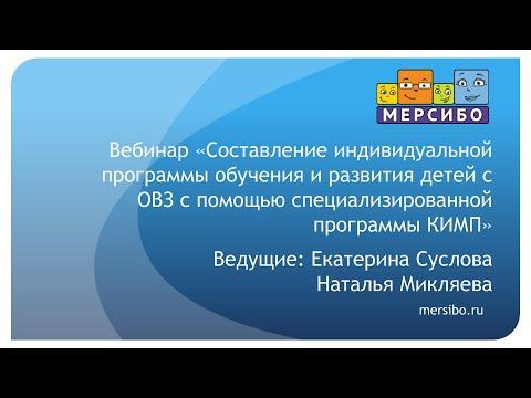 Наталья Микляева: Составление индивидуальной программы обучения детей с ОВЗ с помощью программы КИМП