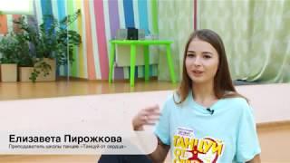 """Жительница района """"Кошелев"""" Елизавета Пирожкова: """"Внашей школе танцев занимаются одаренные дети"""""""
