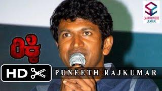 'Ricky' Trailer Launch: Puneeth Rajkumar Talks About The Trailer