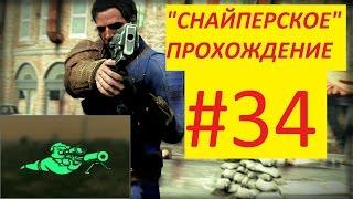 Fallout 4 Снайперское прохождение 34 Паладин Данс - Синт