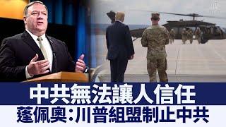 蓬佩奧:中共是自由世界最大威脅.川普組盟制止|@新唐人亞太電視台NTDAPTV |20201216 - YouTube