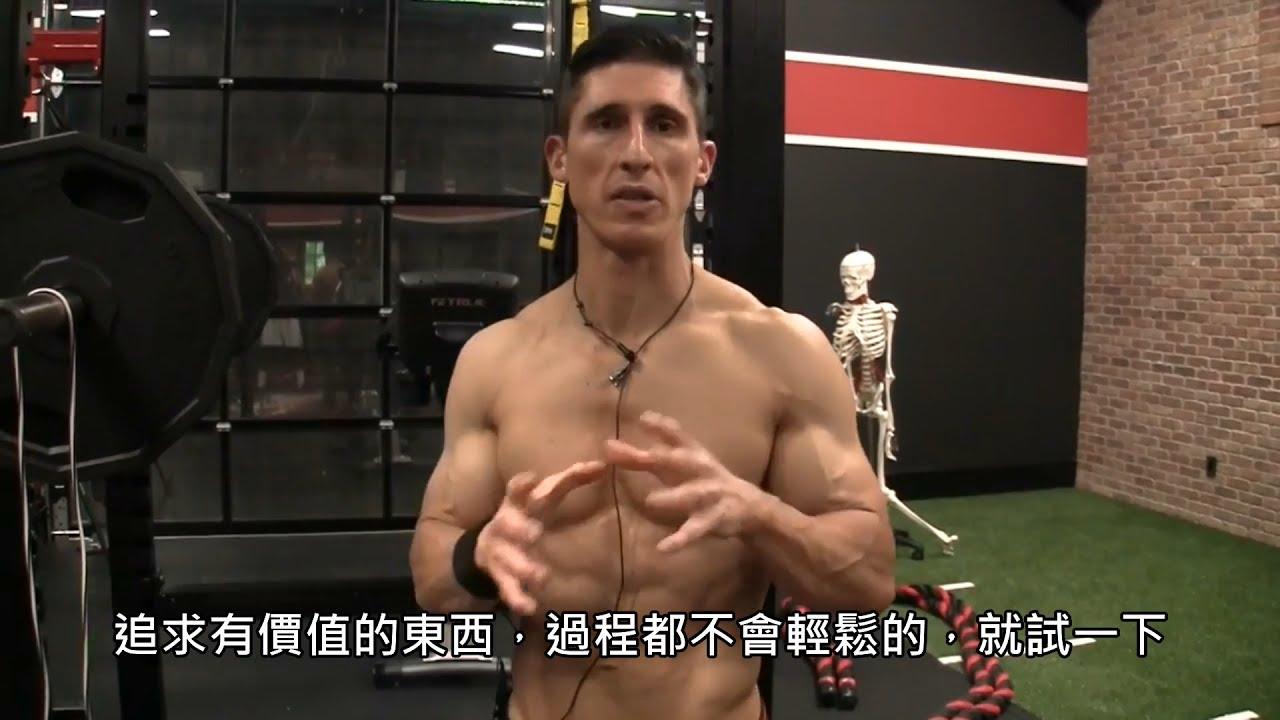 連續22天的腹肌訓練計畫 (中文字幕)