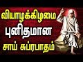 Powerful Shirdi Sai Baba Tamil Song | Guru Shirdi Sai Baba Suprabhatam | Best Tamil Devotional Songs