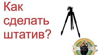 Как сделать штатив для камеры, фотоаппарата(В сегодняшнем видео мы рассмотрим как из подручных материалов можно сделать довольно полезную вещь - штати..., 2016-09-01T20:34:02.000Z)