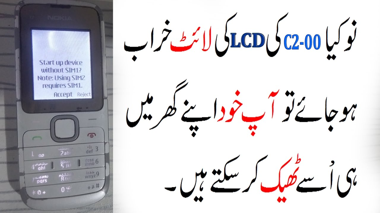 nokia c2 00 lcd light problem youtube. Black Bedroom Furniture Sets. Home Design Ideas