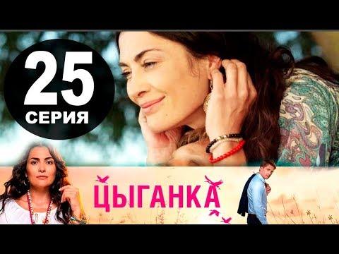 ЦЫГАНКА 25 СЕРИЯ (сериал 2019). Домашний (Анонс и дата выхода)