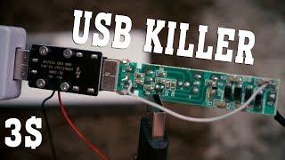 Как сделать USB Killer за 3$