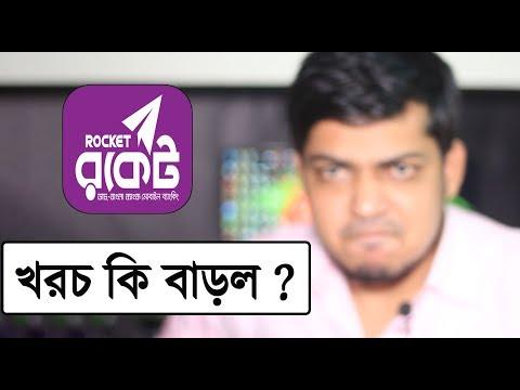 খরচ কি বাড়ল ? Rocket - Dutch-Bangla Bank (DBBL Mobile Banking ) Upcoming Update