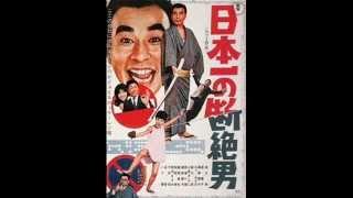 『日本一の断絶男』(1969年公開 監督:須川栄三) 植木等のダークサイ...