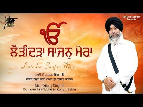 Lorindra Saajan Mera   Bhai Dilbag Singh ji   Shabad Gurbani   Best Kirtan   Gurbani   Singh Recordz