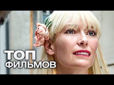 10 ФИЛЬМОВ С УЧАСТИЕМ ТИЛЬДЫ СУИНТОН!