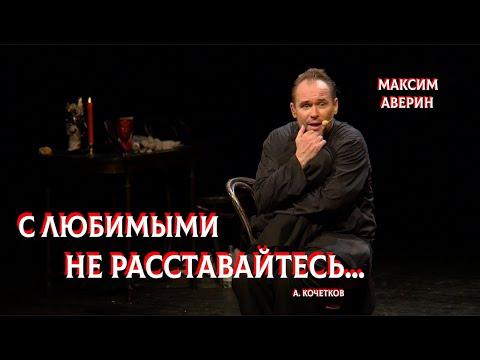 """МАКСИМ АВЕРИН - С любимыми не расставайтесь (""""Баллада о прокуренном вагоне"""")"""