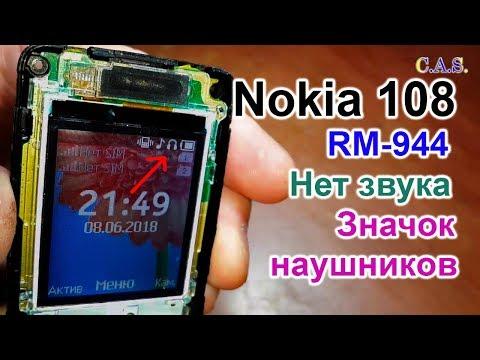 Nokia 108 - нет звука, значок наушников, RM-944