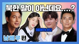 (Eng cc)영화 속 남자 스타 배우들의 북한말 실력…
