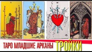 ТАРО Младшие арканы III тройки (жезлов, кубков, мечей, пентаклей)