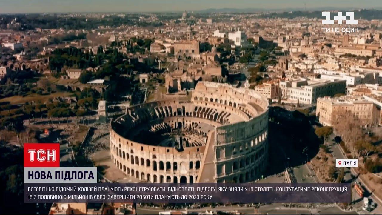 Новини світу: в Італії будуть реставрувати підлогу Колізею