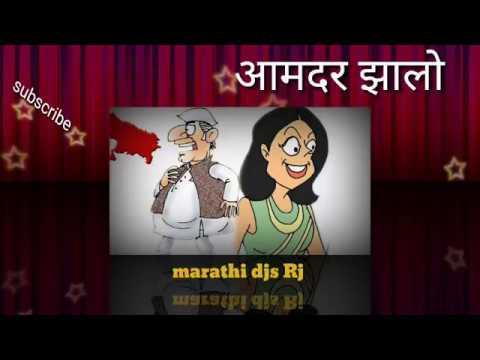 Aamdar Zalya Sarkha Vatatay( Dj Remix Desi Style Mix )