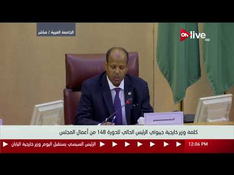 مجلس الجامعة العربية يعقد أعمال دورته العادية الـ 148 على مستوى وزراء الخارجية