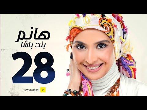 مسلسل هانم بنت باشا # بطولة حنان ترك - الحلقة الثامنة والعشرون - Hanm Bent Basha Series Episode 28