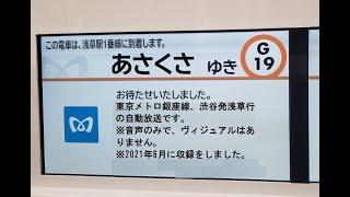 [自動放送]東京メトロ銀座線・渋谷発→浅草(1番線)行 2021年収録