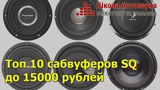 Топ 10 сабвуферов SQ до 15000 рублей