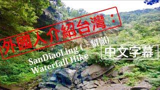 外國人介紹台灣:  Waterfall Hike (三貂嶺) Taiwan (中文字幕, 4K)