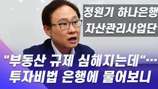 "HK영상|""부동산 규제 심해지는데""……"