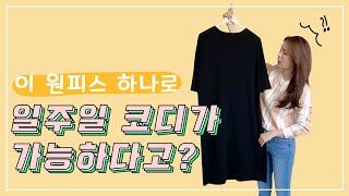 검정원피스 하나로 뽕뽑기  (1타5피!!!)