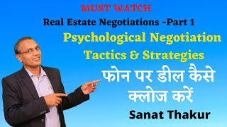 Real Estate Negotiation Strategies on phone Part 1   Phone pain deal close kaise kare part 1