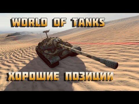 World of Tanks обзор карт, хорошие позиции