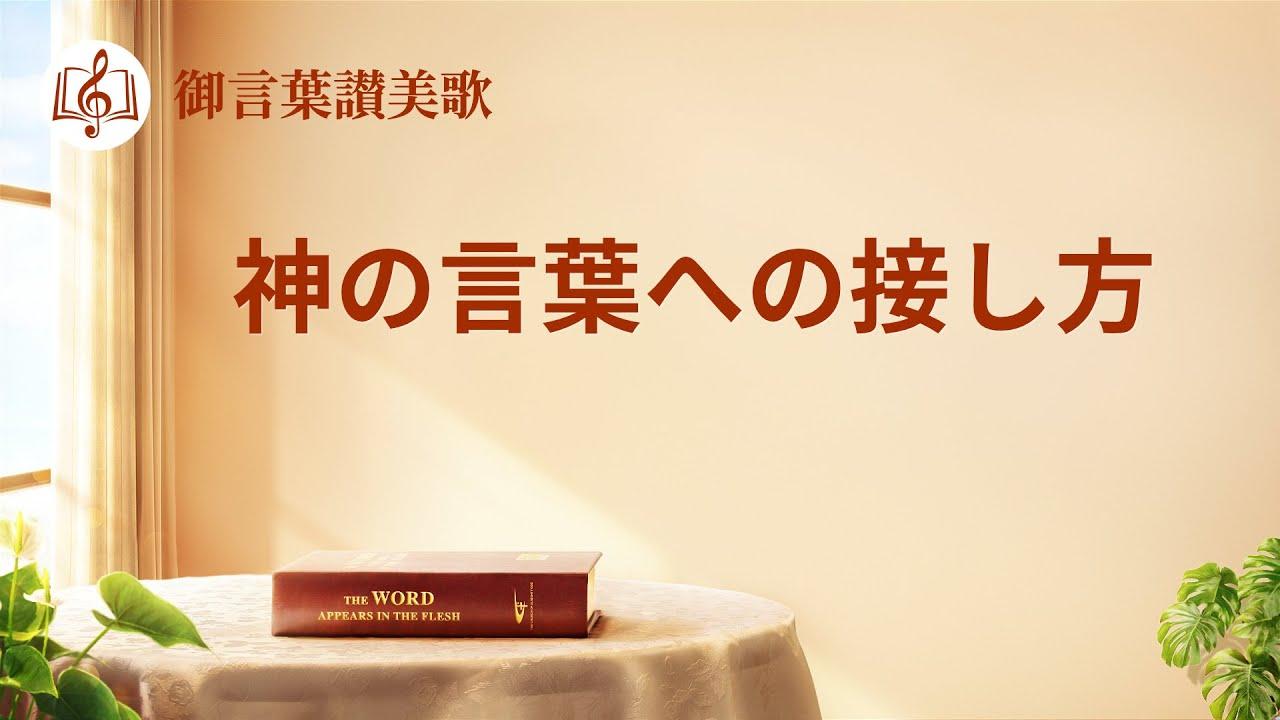 Japanese Christian Song「神の言葉への接し方」Lyrics