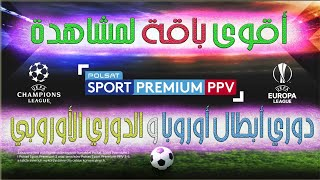 Polsat Sport Premium البولندية أقوى باقة لمشاهدة دوري أبطال أوروبا والدوري الأوروبي مجاناً