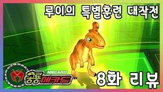 공룡메카드 8화 '루이의 특별훈련 대 작전' 리뷰_Dino Mecard ep.08 [베리]