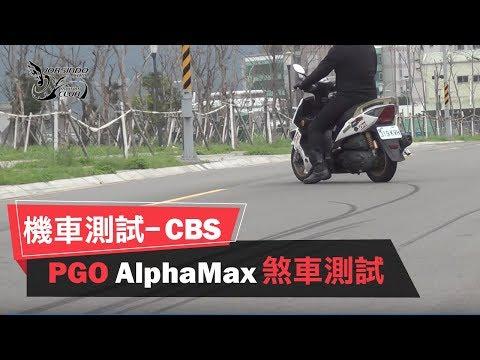 [Jorsindo] CBS煞車系統測試 -- PGO AlphaMax 125