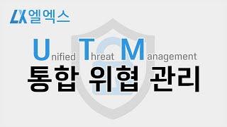 [엘엑스 LX] 통합보…